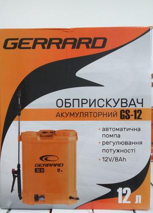 Аккумуляторный опрыскиватель Gerard GS-12;GS-16