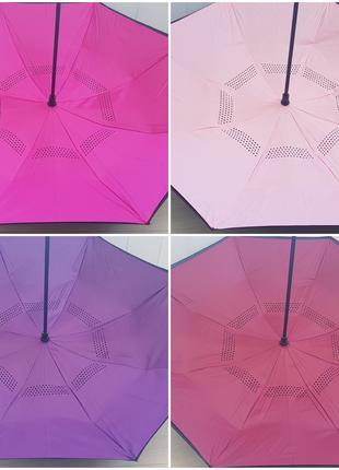 Ветрозащитный антизонт обратного сложения зонт Up-Brellа