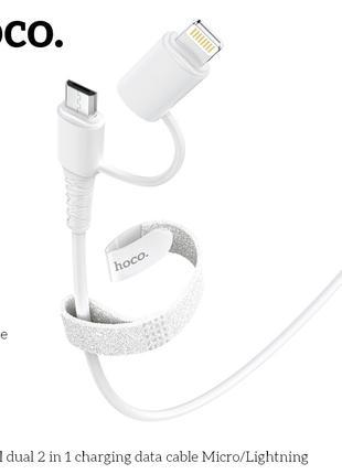 Кабель HOCO Combo Micro USB/Lightning X54 White