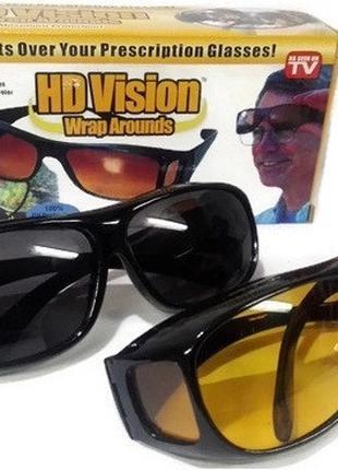 Антибликовые очки 2в1 ночные и дневные HD Vision WrapArounds