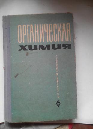 Киверин М.Д., Смирнова М.Г. Органическая химия