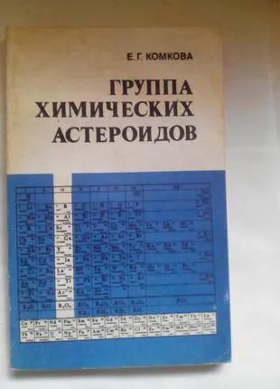 Комкова Е.Г. Группа химических астероидов. Элементы III группы