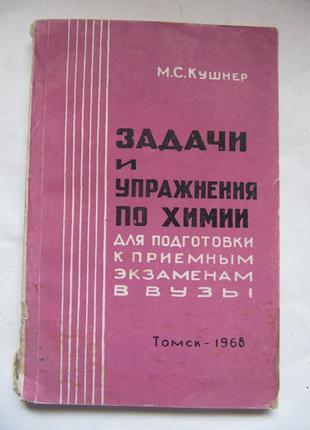 Кушнер М.С. Задачи и упражнения по химии