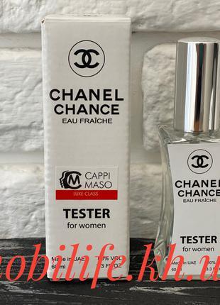 Женская туалетная вода Шанель Шанс Фреш 60мл/Эмираты/