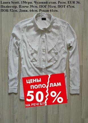 Женская белая блуза размер с м