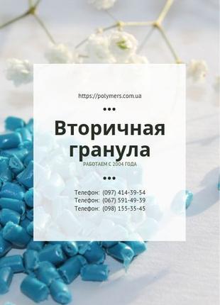 Вторичные полимеры: ПЭВД 1 сорт 158, ПНД 277, пнд 273, пнд 276, П