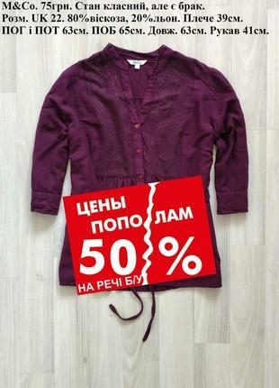 Женская блуза большой размер жіноча блуза 52 54 розмір