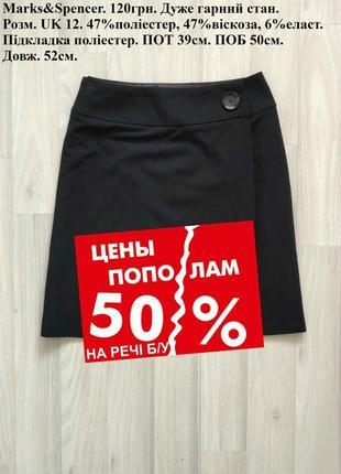 Черная юбка размер 48 чорна спідниця розмір 48