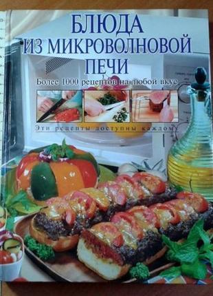 Большая книга Блюда из микроволновой печи Эскмо