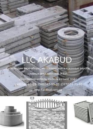 """Компания ООО """"Акабуд"""" изготовит бетонные заборы. Еврозабор, ворот"""