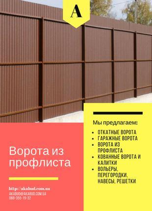 Производим: навесы, балконы, перила и прочие изделия из металла