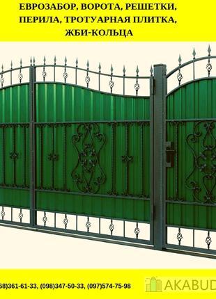 Металлические и кованные ворота, еврозаборы, сливные ямы, септики