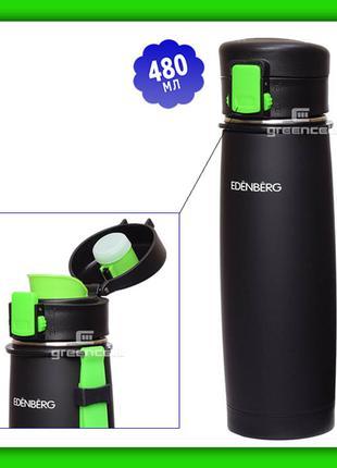 Термокружка EDENBERG EB 629 480 мл с ручкой