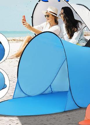 Пляжная подстилка с навесом палатка пляжная автоматическая