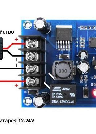 Контроллер заряда аккумуляторов 12-24V XH-M603