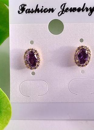 Серьги-гвоздики с фиолетовым кристаллом