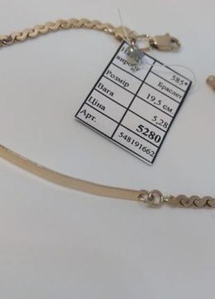 Золотой браслет 585* проба вес 5,28 грамм размер 19,5 см.