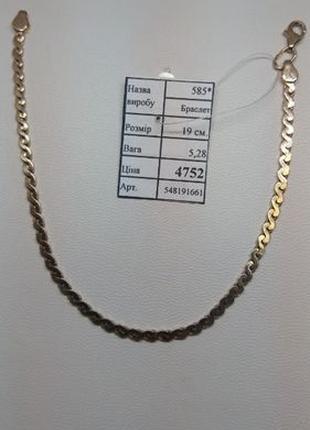 Золотой браслет 585* проба вес 5,28 грамм размер 19 см