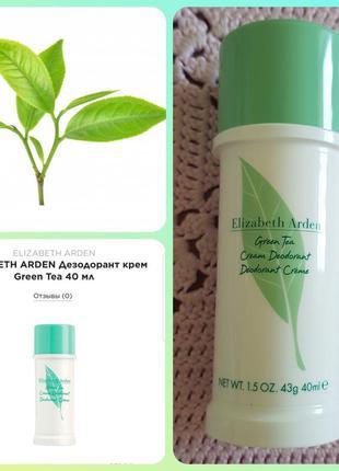 Elizabeth arden green tea дезодорант крем женский
