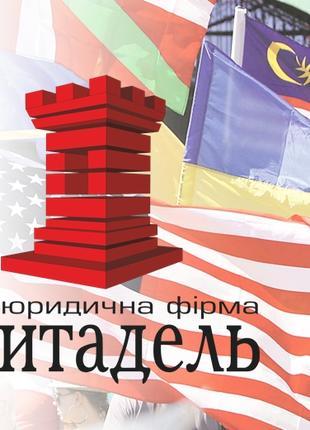 Вид на жительство в Украине, легализация иностранцев