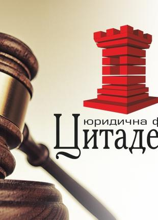Услуги адвоката в Днепре
