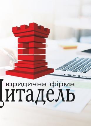 Регистрация ООО с НДС Днепр