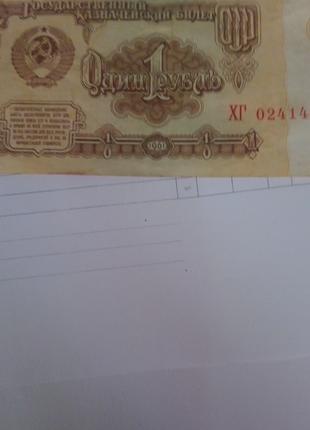 Старинный СССР рубль старый 1961года