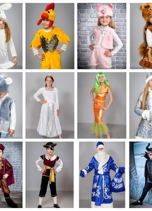 Карнавальні костюми дитячі.