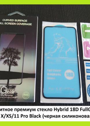 Защитное премиум стекло Hybrid 18D FullGlue для iPhone X/XS/11...