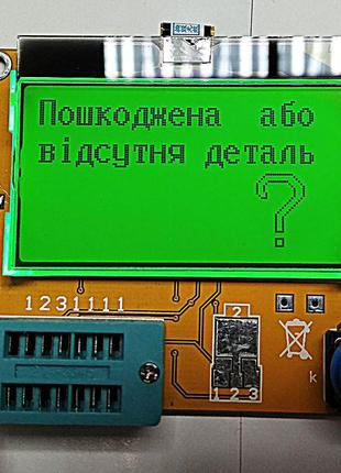Тестер радиодеталей M328 Mega328 LCR-T4 ESR LCR. Украинская пр...