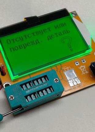 Тестер радиодеталей M328 Mega328 LCR-T4 ESR LCR. Русская проши...