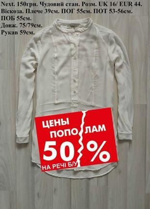 Шикарная блуза размер 50
