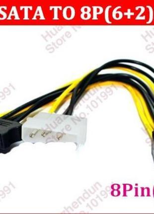 Переходник SATA 15pin+MOLEX -> 8pin для PCI-E удлинитель кабел...