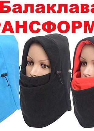 Балаклава трансформер зимняя флисовая до -20 маска, подшлемник...