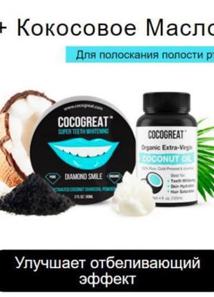 Зубной порошок Cocogreat для отбеливания зубов кокосовым углем...