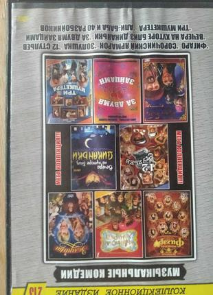 Коллекция музыкальных комедий. DVD