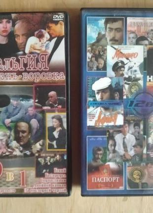 Золотая коллекция отечественного кино. DVD