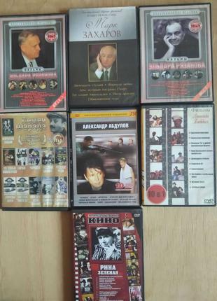 Именная коллекция отечественного кино. DVD