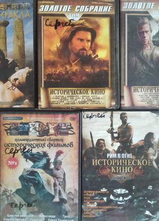 Коллекция Исторического кино. DVD