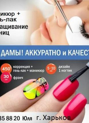 Маникюр, педикюр, коррекция, наращивание ресниц, Харьков