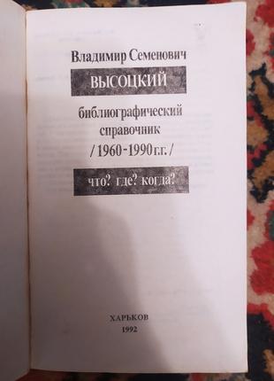 Эпштейн А.С. (сост.) Владимир Семенович Высоцкий. Что? Где? Когда