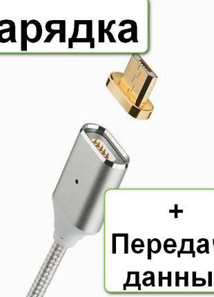 Магнитный кабель usb. Зарядный шнур microusb.