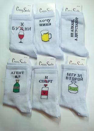 Носки мужские белые высокие с надписями crazy socks