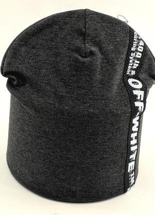 Детская и подростковая шапка трикотажная двойная