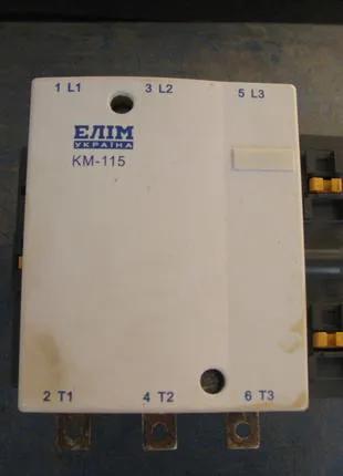 Контактор магнітний КМ 115 00 220АС*1 55кВт