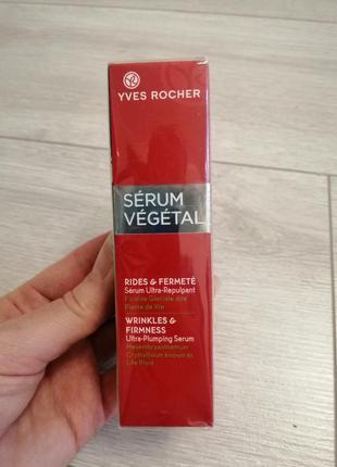 Сыворотка от морщин и для упругости кожи serum vegetal от yves...