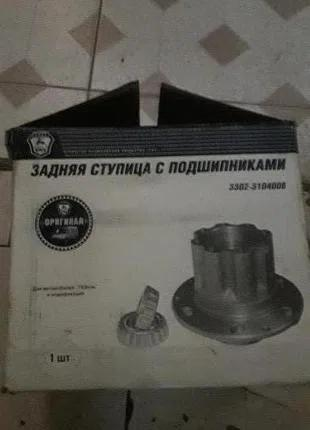 Ступица колеса ГАЗ заднего с подшипниками в сб. (пр-во ГАЗ)