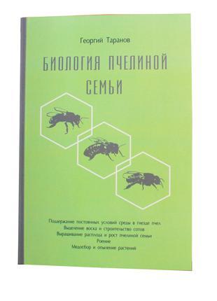 """Книга """"Биология пчелиной семьи"""" Георгий Таранов"""