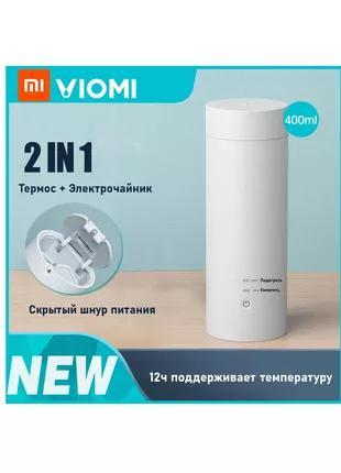 Термос-Чайник Xiaomi Viomi Travel Cup YM-K0401 электротермос Youp