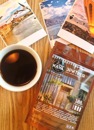 Кофе со специями (анисом и корицей) 500г